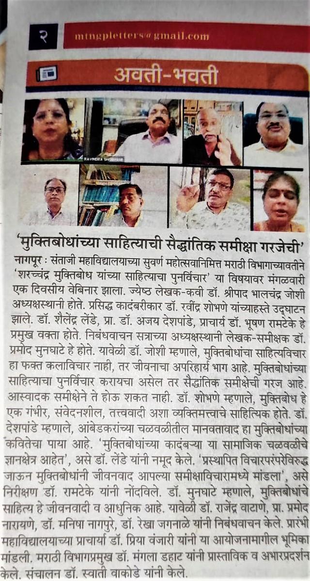 marathiwebinar