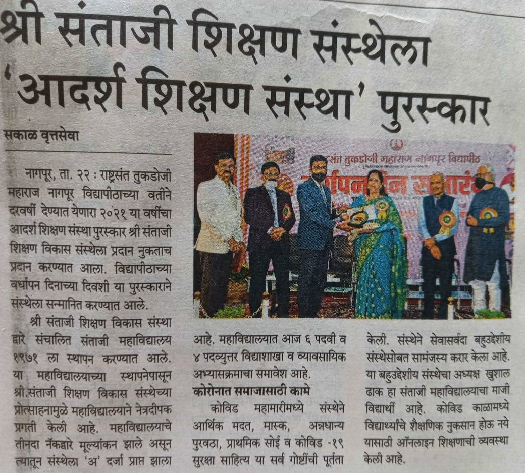 idel institution award
